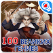 100 великих гениев и мудрецов by biika.studio