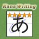 Kana Writing by Jiwoo Studio