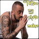 Tattoo my photo maker by TCHI