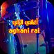 اغاني الراي بدون أنترنت - جديد 2017 aghani ray by tchoko rozin