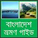 বাংলাদেশ ভ্রমনের গাইড by RMP Studio