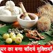 Homemade Beauty Tips Hindi सुंदरता के उपाय by Suhi Apps