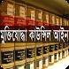 মুক্তিযোদ্ধা কাউন্সিল আইন ২০০২ by Nasir BPM