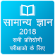 Hindi GK 2018 , All Exam GK by Latest Study