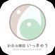 鍼灸治療院いっきゅう 公式アプリ by 株式会社オールシステム