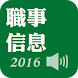 《職事信息2016》有聲APP