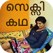 മലയാളം സെക്സി കഥകൾ - Malayalam Story by Bangla Choti Dev