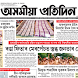 Asomiya Pratidin by Local Developer