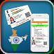 Aadhar Card Update Online by Pinku Story