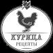 Курица Вкусные Рецепты by Денис Андрущенко