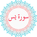 Surah yaseen with Translation by Best In App