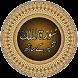 Surah Al-Mulk with Tafseer by ISLAMIC APPS WORLD
