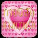 ดูดวงความรัก ทายนิสัย by Pearlland App