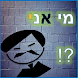 מי אני? by IKN Software