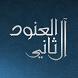 الشاعرة العنود آل ثاني by yousef buhamad