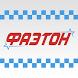 Такси «ФАЭТОН» Донецк