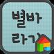 EB 별바라기(기본) 도돌런처 전용 폰트 by iConnect