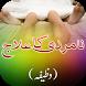 Mardana Kamzori Ka Ilaj/Wazifa by MixiApps