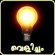 Velicham-Malayalam by D-sha