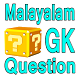 Malayalam Gk Question Answers by Omega Educations
