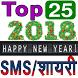 Happy New Year 2018 Shayari by Mobi web