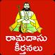 Ramadasu Keerthanalu Telugu by Telugu Apps World