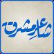 Shaaer-e-Mashriq(Allama Iqbal) by Muhammad Tabish Siddiqui