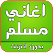 اغاني مسلم راب بدون انترنت by Dev-Mohammed