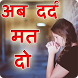 2018 New All Latest Dard Shayari by Hu Ek Amdavadi
