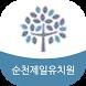 순천제일유치원 by 애니라인(주)