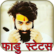 Fadu Status 2018 by Hindi Status Master