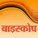 Hindustan Bioscope by TELiBrahma Technologies Pvt. Ltd.
