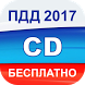 Экзамен ПДД 2017 билеты ГИБДД by Mikhail Fetisov
