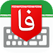 کیبورد هوشمند فارسی Farsi Smart Keyboard by Ziipin Network