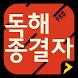 독해종결자 Pro - 문장패턴 1100 by Jinhak Co.
