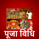 Puja vidhi in Hindi by PSP Ventures