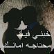 خبنـي فيـك محتاجـه امانــك - رواية كاملة by HuaJusi
