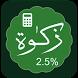 Muslim Zakat Calculator Pro by Ramadan Muslim Islamic Apps