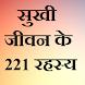 सुखी जीवन के 221 रहस्य by Raj Kumar Devta