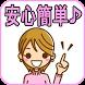 簡単副業アプリ☆スマホでらくらく在宅ワークで副収入♪ by ooochi