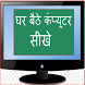 Learn computer in Hindi by Chaak1905