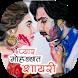 प्यार मोहब्बत शायरी by App By Ronnie