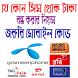 সিম থেকে টাকা কেটে নেওয়া করার নিয়ম by Bangla Apps store