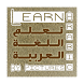 Learn Arabic By Pictures by junaidsalih