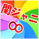 曲当てAZ for 関ジャニ∞ by picorinko