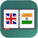 English to Telugu Dictionary by Echo Dict