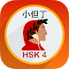 Chinese HSK 3 Exam XiaoDanDing by MOBIT APP