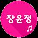 장윤정 애창곡 트로트