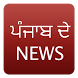 Punjabi Tribune Punjab News by AppDWorks