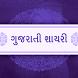 ગુજરાતી શાયરી - Photo par Gujarati Shayari Likhna